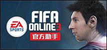 FIFAOnline����