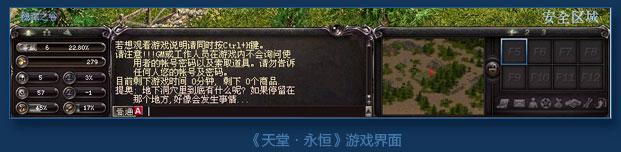 《天堂・永恒》游戏界面