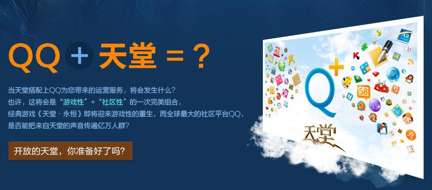 QQ+天堂=?