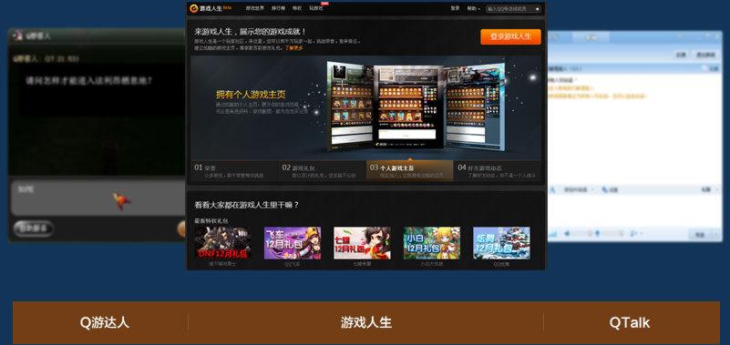 与QQ游戏平台互通