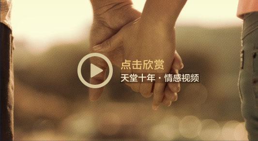 点击欣赏 天堂十年・情感视频