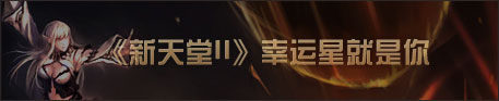 《新天堂II》幸运星就是你
