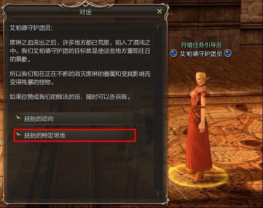 血盟荣耀-新天堂ii官方网站-腾讯游戏