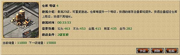 丝路英雄-内城-仓库