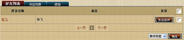 丝路英雄-内城-撰写消息