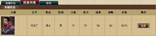 丝路英雄-内城-要塞