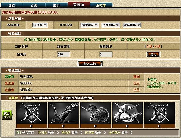 丝路英雄-战争-竞技场