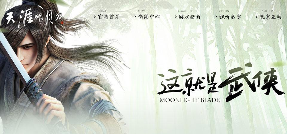 [official] Moonlight Blade HnS [Open World]
