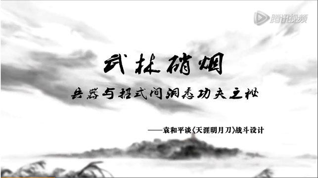 《袁和平谈战斗设计》