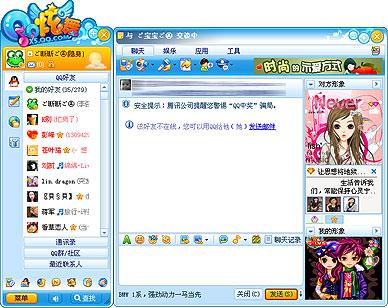主题下载 QQ炫舞 X5 官网 最浪漫的舞蹈游戏图片