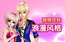 炫舞拼音下载_炫舞素材下载个性qq表情主题包海报拼音输