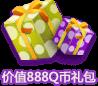 价值888Q币礼包