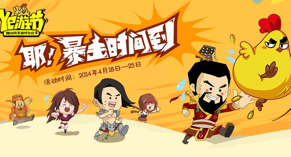 腾讯游戏人生 Ye游节有奖活动赢Q币