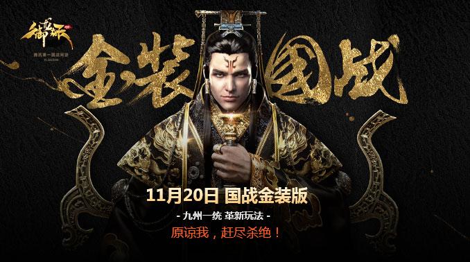 11月20日 国战金装版 九州一统 革新玩法,原谅我,赶尽杀绝!