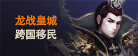 龙战皇城跨国移民