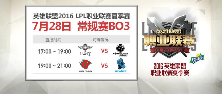 28日 17:00 LPL夏季常规赛 SAT VS IG