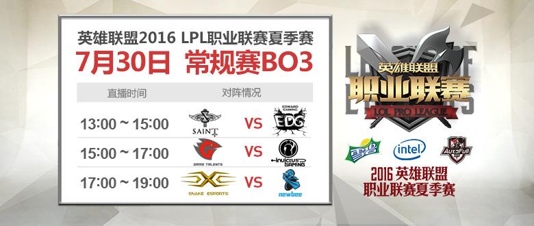 7月30日 13:00 2016LPL职业联赛 SAT VS EDG