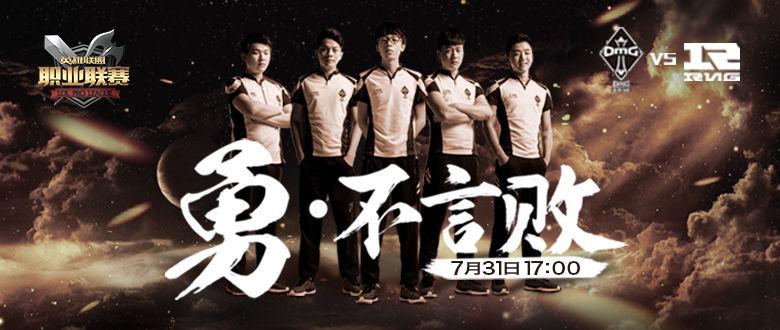 7月31日 13:00 2016LPL职业联赛 LGD VS WE