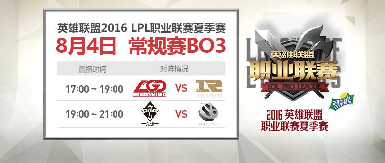 LPL夏季赛8月4日直播间 LGD VS RNG,OMG VS VG 全天直播