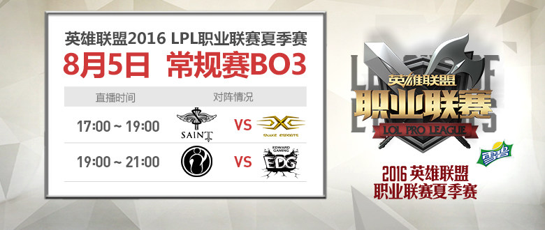 LPL夏季赛8月6日直播间IM VS RNG, OMG VS LGD,VG VS WE 全天直播
