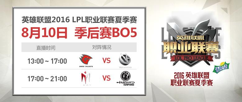 LPL夏季赛8月10日直播间季后赛GT VS VG IM VS IG  全天直播
