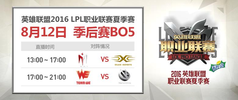 LPL季后赛8月12日直播间Snake VS IM,WE VS VG 全天直播