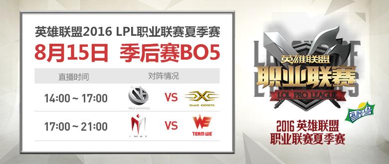 LPL季后赛8月15日直播间VG VS Snake,WE VS IM 全天直播