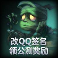 改QQ签名领公测奖励