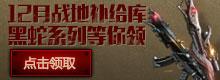 《战地之王》 - 12月战地补给库活动