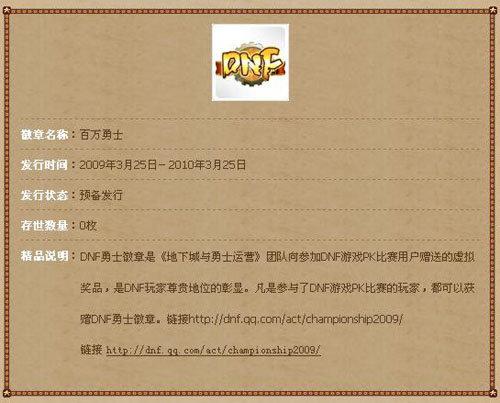 地下城与勇士:无上荣耀,DNF百万勇士荣誉徽章出炉cnfree.org