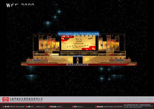 wcg2009场馆设计图