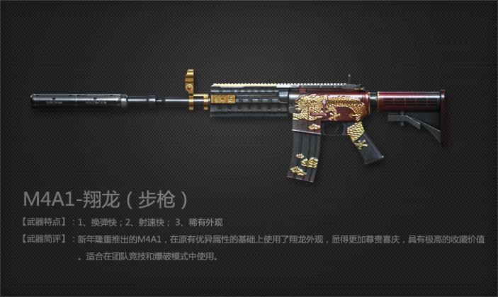 M4A1-翔龙(步枪)