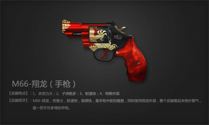 M66-翔龙(手枪)_图片_怎么样