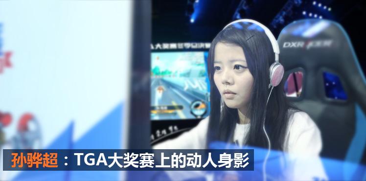 TGA周刊 NO.4 -腾讯游戏竞技平台官网