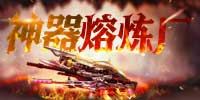 《逆战》 - 神器熔炼厂活动