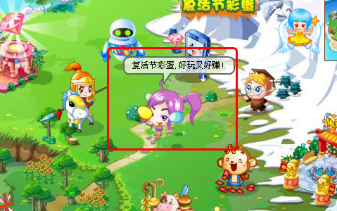 QQ宠物复活节彩蛋,好玩又好赚cnfree.org