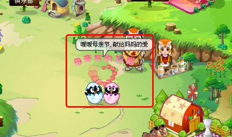 QQ宠物温馨母亲节,幸福在一起cnfree.org