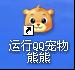 QQ宠物熊熊全新版本封测放号开启