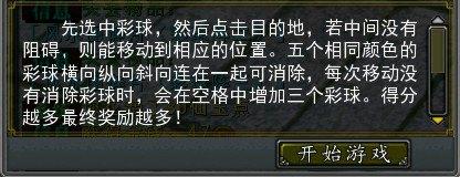 """《寻仙》界面游戏""""彩球阵""""即将亮相cnfree.org"""
