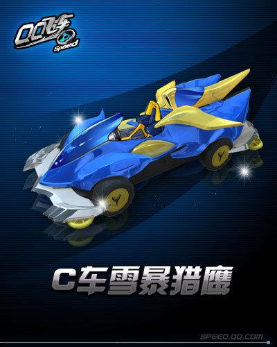 """《QQ飞车》全新版本""""君临天下""""即将火爆发布,霸气十足,尽显王者风范."""