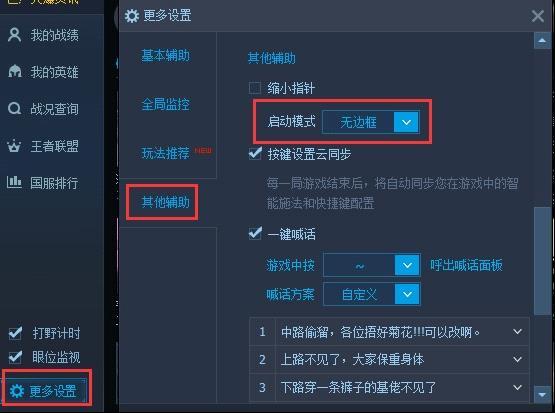 无边框模式或者使用tgp无边框启动模式登录游戏,英雄联盟助手下载地址