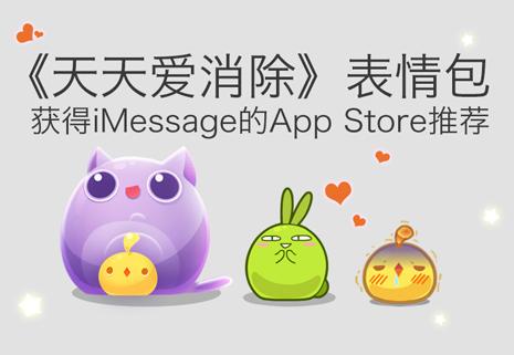 天天爱消除表情获苹果推荐,快去imessage下载吧!