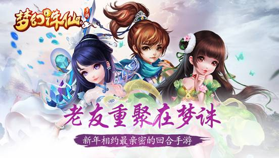 /Users/yeweiliang/Downloads/老友重聚在梦诛,新年相约最亲密的回合手游/图1.jpg