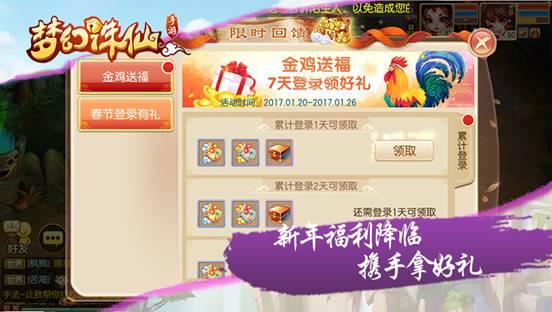 /Users/yeweiliang/Downloads/老友重聚在梦诛,新年相约最亲密的回合手游/图3.jpg