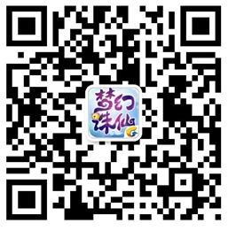 /Users/yeweiliang/Downloads/老友重聚在梦诛,新年相约最亲密的回合手游/公众号二维码.png