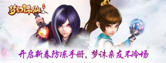/Users/yeweiliang/Downloads/开启新春防冻手册,梦诛亲友不冷场/752x288.jpg