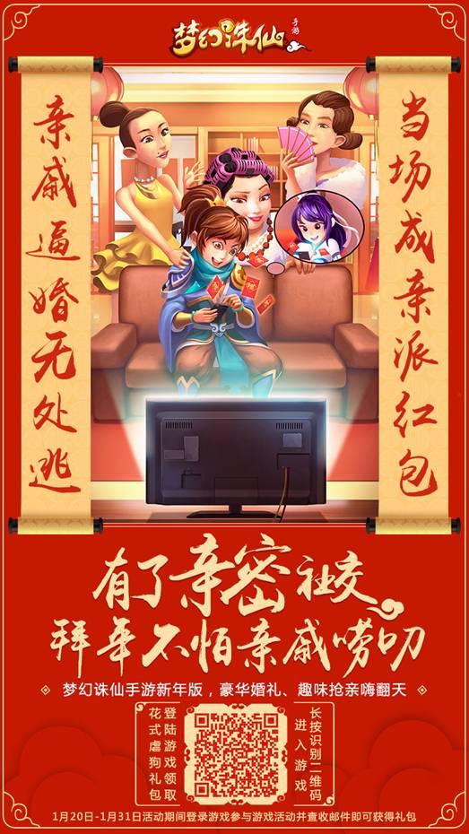 /Users/yeweiliang/Downloads/开启新春防冻手册,梦诛亲友不冷场/图2.jpg