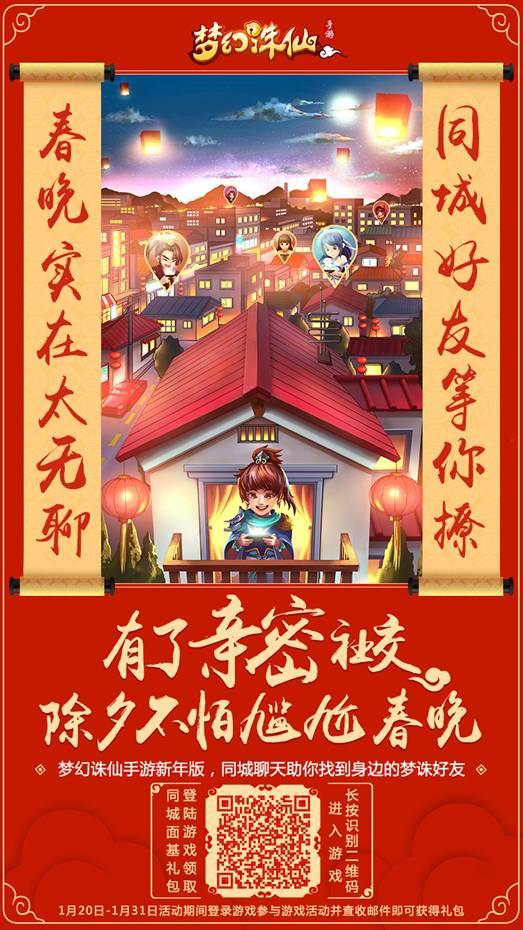 /Users/yeweiliang/Downloads/开启新春防冻手册,梦诛亲友不冷场/图3.jpg