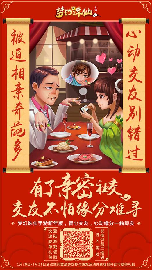 /Users/yeweiliang/Downloads/开启新春防冻手册,梦诛亲友不冷场/图4.jpg