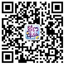 /Users/yeweiliang/Downloads/开启新春防冻手册,梦诛亲友不冷场/公众号二维码.png